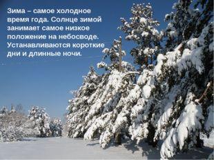 Зима – самое холодное время года. Солнце зимой занимает самое низкое положени