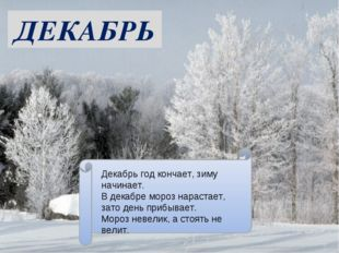 ДЕКАБРЬ Декабрь год кончает, зиму начинает. В декабре мороз нарастает, зато д