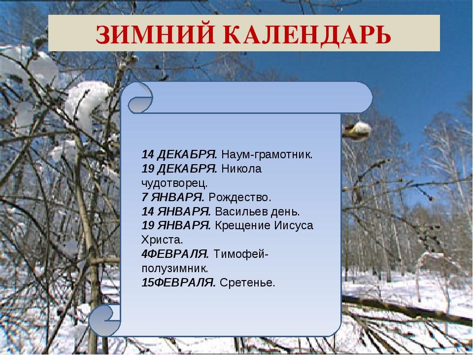 ЗИМНИЙ КАЛЕНДАРЬ 14 ДЕКАБРЯ. Наум-грамотник. 19 ДЕКАБРЯ. Никола чудотворец. 7...