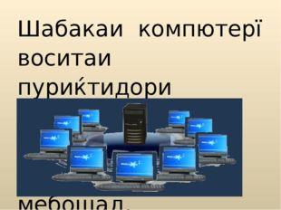 Шабакаи компютерї воситаи пуриќтидори мубодилаи иттилооти байни компютерњо ме