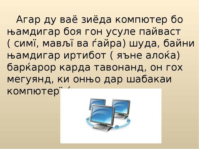 Агар ду ваё зиёда компютер бо њамдигар боя гон усуле пайваст ( симї, мављї в...