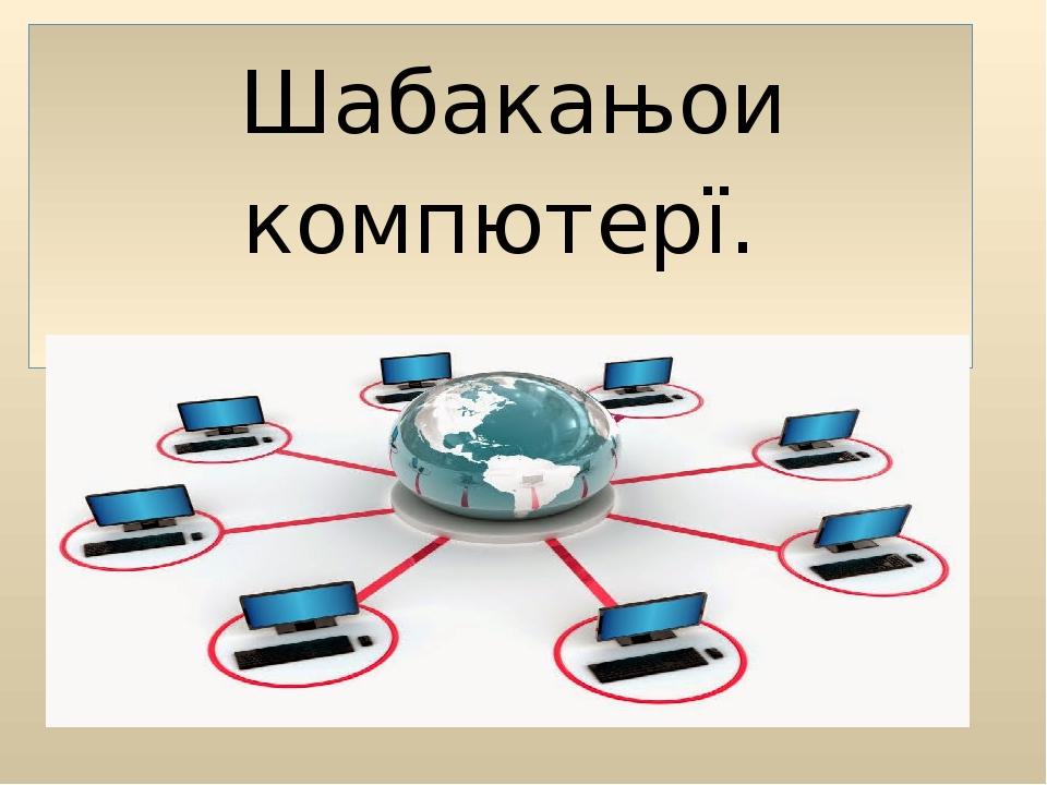 Шабакањои компютерї.