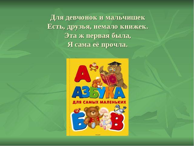 Для девчонок и мальчишек Есть, друзья, немало книжек. Эта ж первая была, Я са...