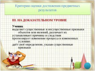 Критерии оценки достижения предметных результатов III. НА ДОКАЗАТЕЛЬНОМ УРОВН