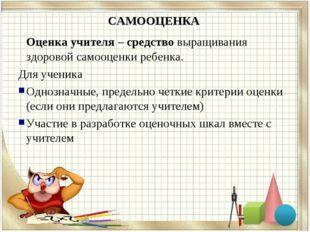 САМООЦЕНКА Оценка учителя – средство выращивания здоровой самооценки ребенка.