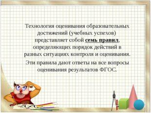 Технология оценивания образовательных достижений (учебных успехов) представл