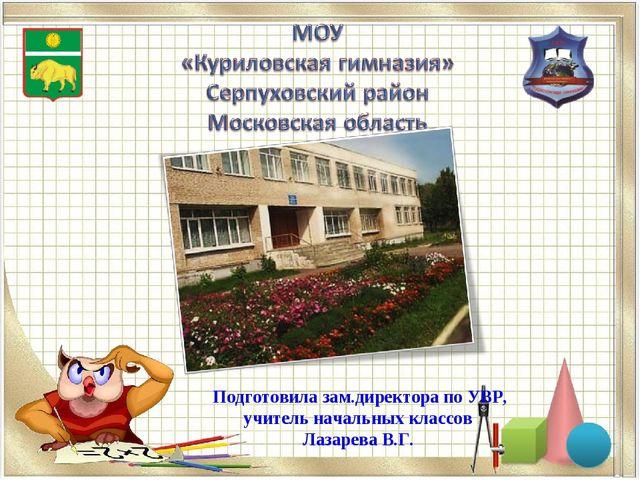 Подготовила зам.директора по УВР, учитель начальных классов Лазарева В.Г.