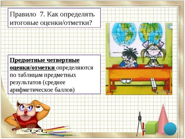 Правило 7. Как определять итоговые оценки/отметки? Предметные четвертные оцен...