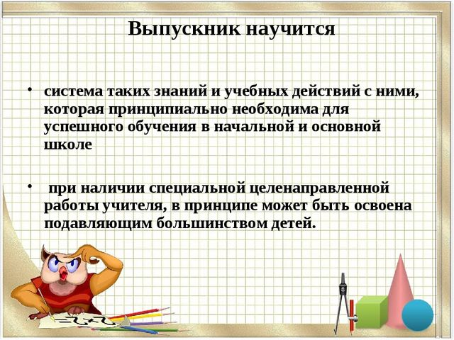 Выпускник научится система таких знаний и учебных действий с ними, которая пр...