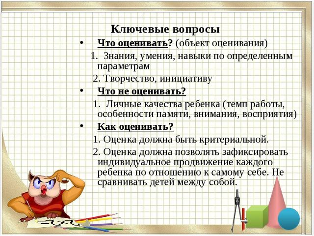 Что оценивать? (объект оценивания) 1. Знания, умения, навыки по определенным...