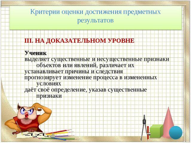 Критерии оценки достижения предметных результатов III. НА ДОКАЗАТЕЛЬНОМ УРОВН...