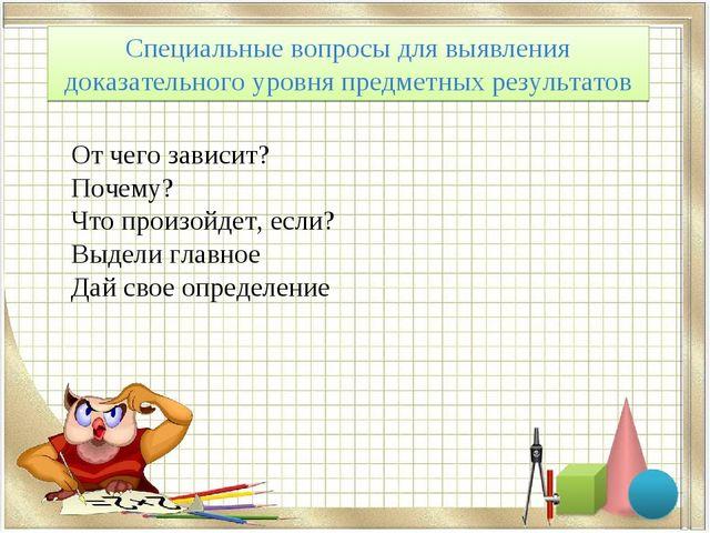 Специальные вопросы для выявления доказательного уровня предметных результато...