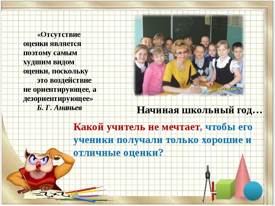 Начиная школьный год… Какой учитель не мечтает, чтобы его ученики получали то...