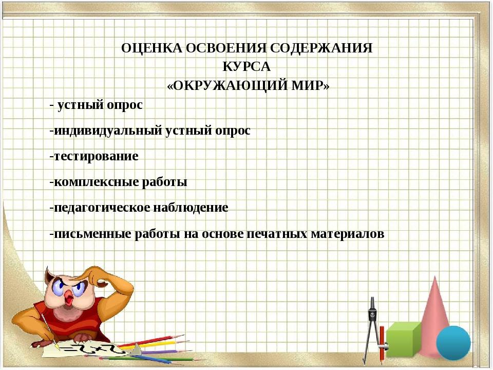 ОЦЕНКА ОСВОЕНИЯ СОДЕРЖАНИЯ КУРСА «ОКРУЖАЮЩИЙ МИР» - устный опрос -индивидуаль...