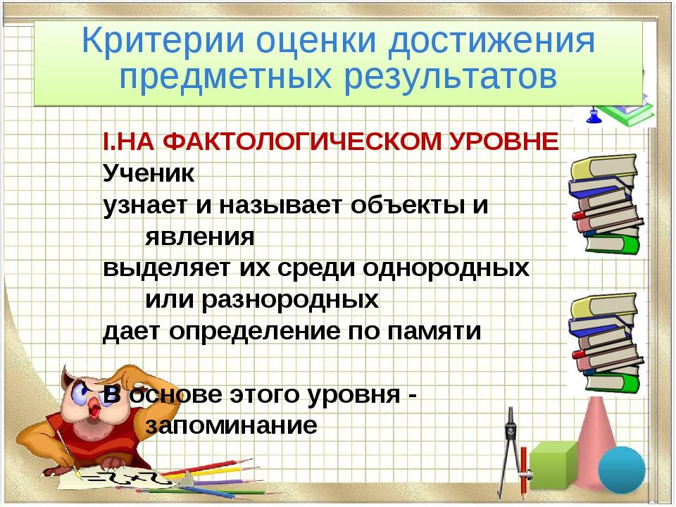 Критерии оценки достижения предметных результатов I.НА ФАКТОЛОГИЧЕСКОМ УРОВНЕ...