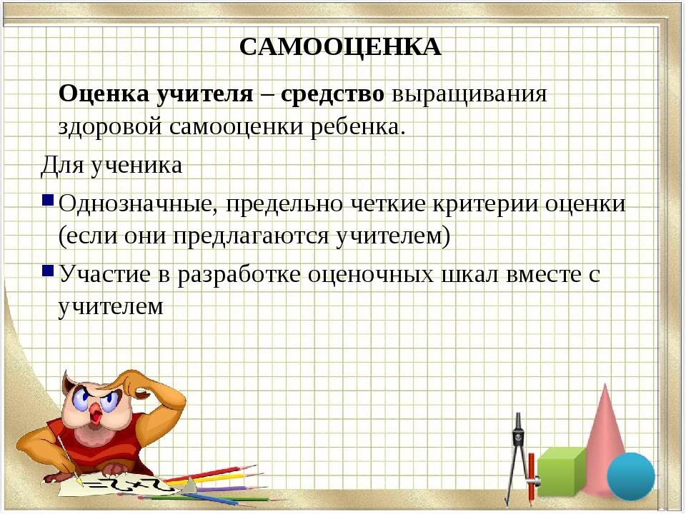 САМООЦЕНКА Оценка учителя – средство выращивания здоровой самооценки ребенка....
