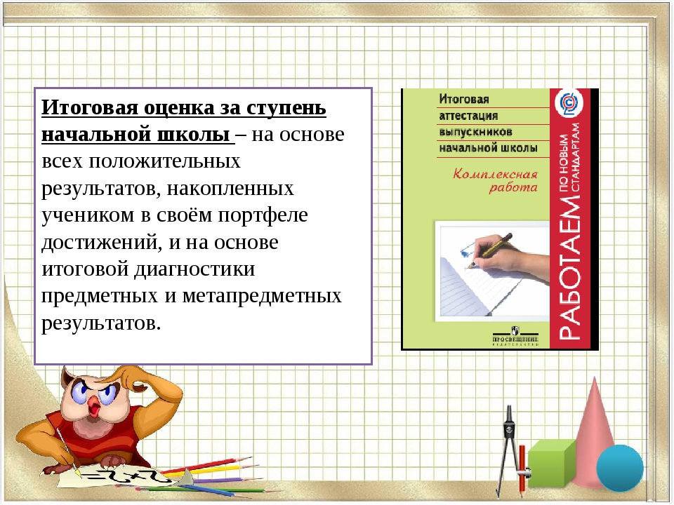 Итоговая оценка за ступень начальной школы – на основе всех положительных рез...