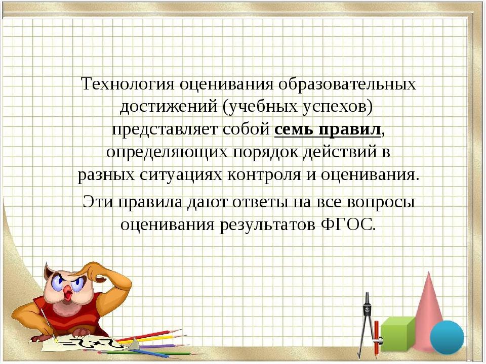 Технология оценивания образовательных достижений (учебных успехов) представл...