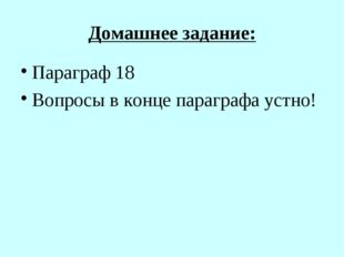 Домашнее задание: Параграф 18 Вопросы в конце параграфа устно!