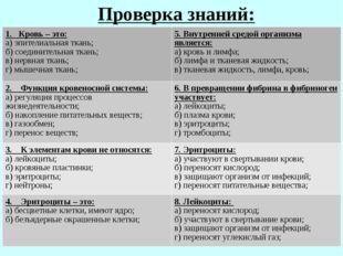 Проверка знаний: 1. Кровь – это: а) эпителиальная ткань; б) соединительная тк