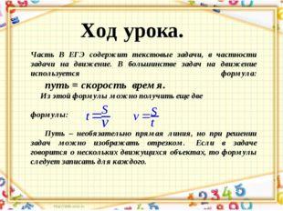 Часть В ЕГЭ содержит текстовые задачи, в частности задачи на движение. В боль