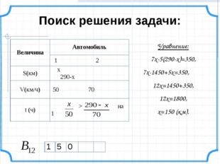 Поиск решения задачи: Уравнение: 7х-5(290-х)=350, 7х-1450+5х=350, 12х=1450+35
