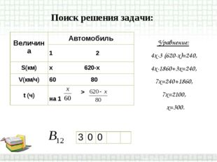 Поиск решения задачи: Уравнение: 4х-3 (620-х)=240, 4х-1860+3х=240, 7х=240+1