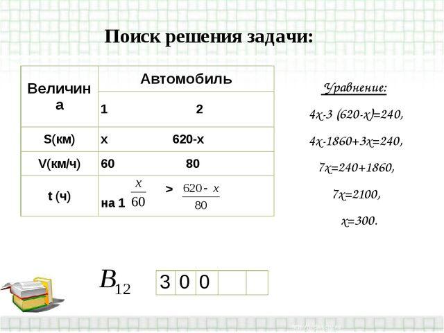 Поиск решения задачи: Уравнение: 4х-3 (620-х)=240, 4х-1860+3х=240, 7х=240+1...