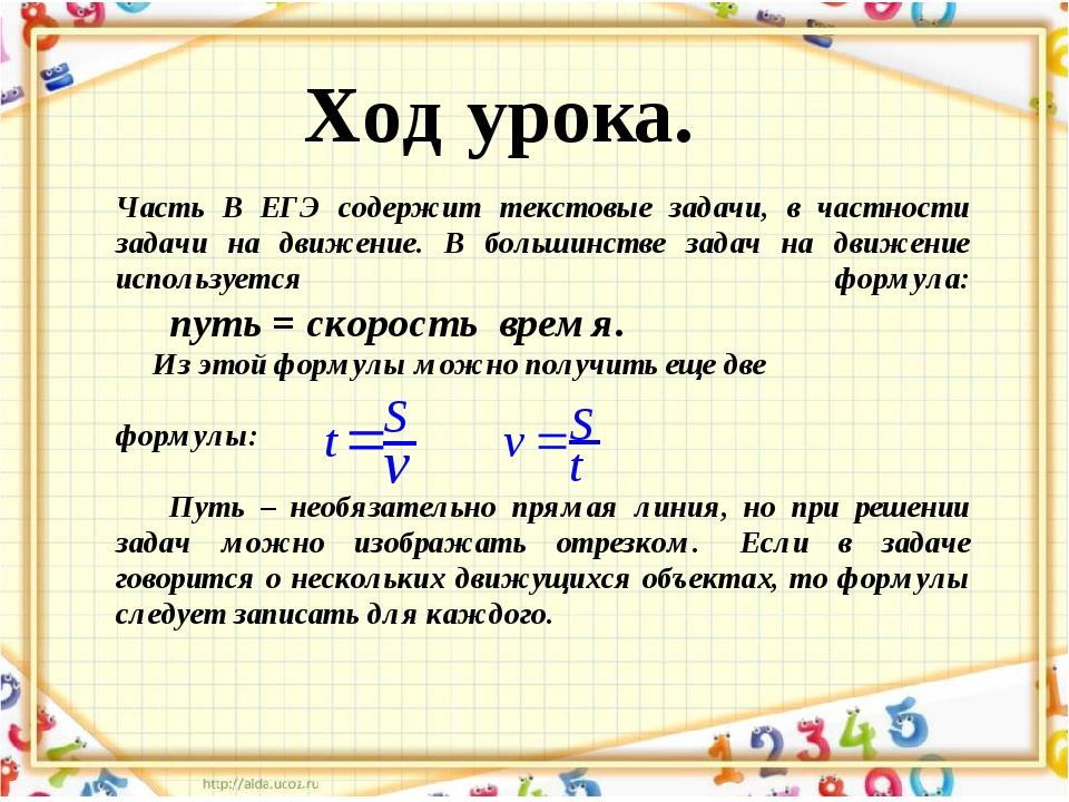 Часть В ЕГЭ содержит текстовые задачи, в частности задачи на движение. В боль...