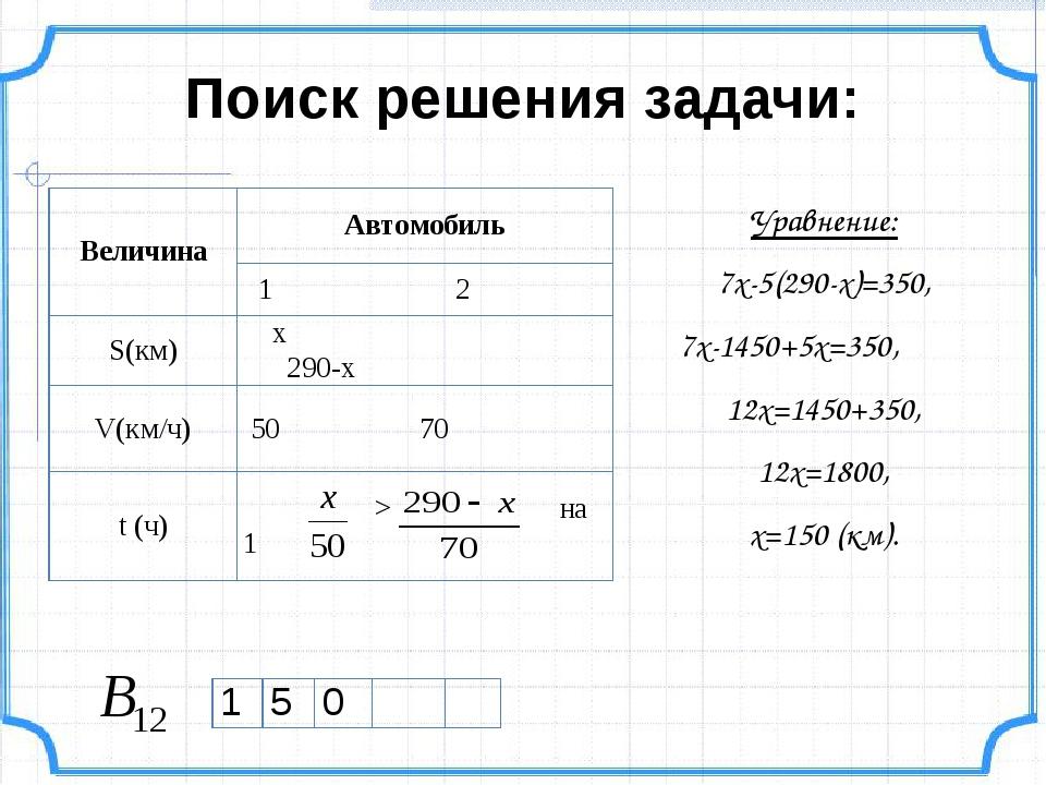 Поиск решения задачи: Уравнение: 7х-5(290-х)=350, 7х-1450+5х=350, 12х=1450+35...