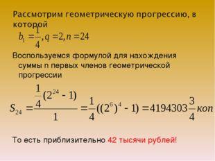 Воспользуемся формулой для нахождения суммы n первых членов геометрической п
