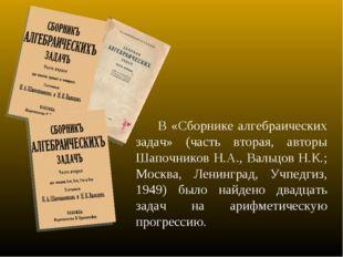 В «Сборнике алгебраических задач» (часть вторая, авторы Шапочников Н.А., Вал