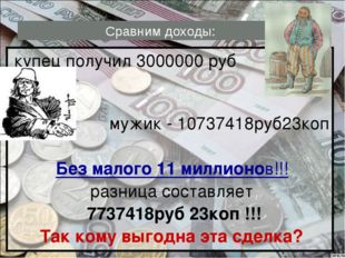 купец получил 3000000 руб мужик - 10737418руб23коп Без малого 11 миллионов!!!