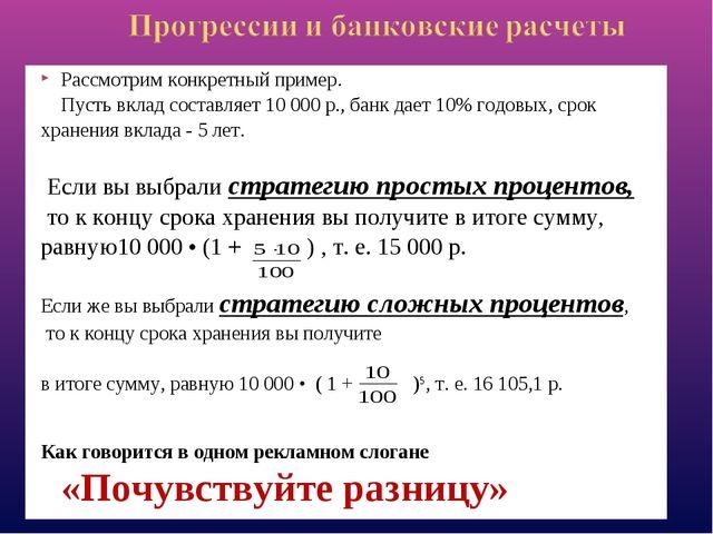 Рассмотрим конкретный пример. Пусть вклад составляет 10 000 р., банк дает 10%...