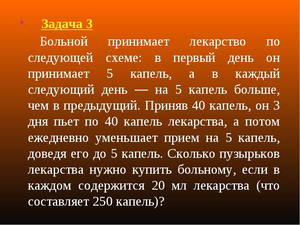 Задача 3 Больной принимает лекарство по следующей схеме: в первый день он пр...