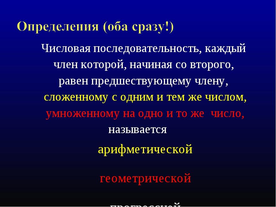 Числовая последовательность, каждый член которой, начиная со второго, равен п...