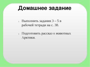 Домашнее задание Выполнить задания 3 – 5 в рабочей тетради на с. 38. Подготов
