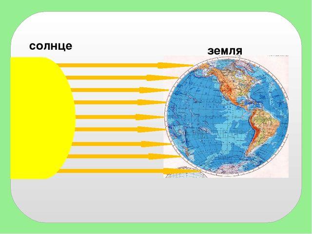 солнце земля