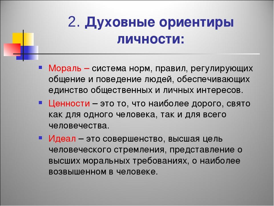2. Духовные ориентиры личности: Мораль – система норм, правил, регулирующих о...