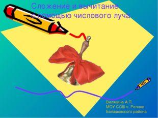 Вилякина А.П. МОУ СОШ с. Репное Балашовского района Сложение и вычитание с по