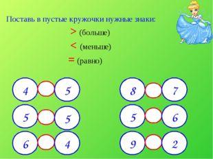 Поставь в пустые кружочки нужные знаки: > (больше) < (меньше) = (равно) 4 5 5