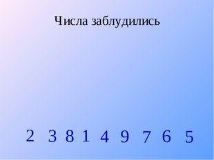Числа заблудились 2 8 3 4 1 9 7 5 6