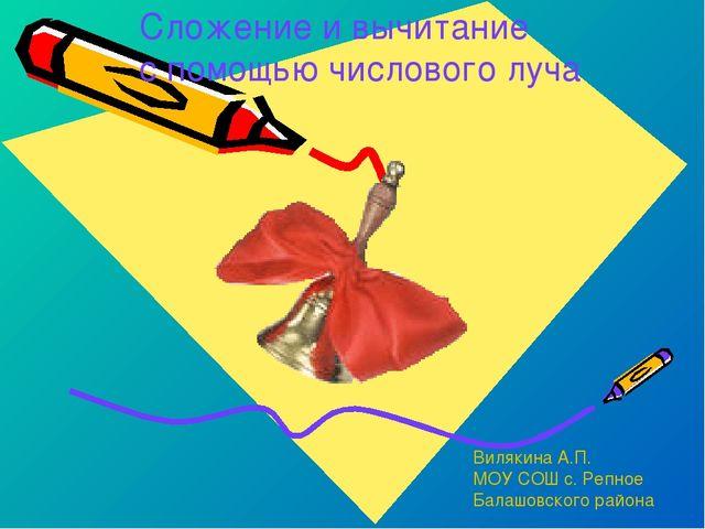 Вилякина А.П. МОУ СОШ с. Репное Балашовского района Сложение и вычитание с по...