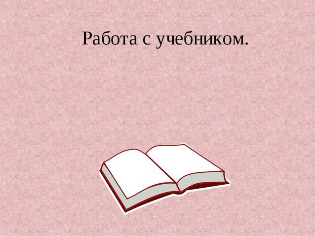 № 204 стр. 89 Работа с учебником.