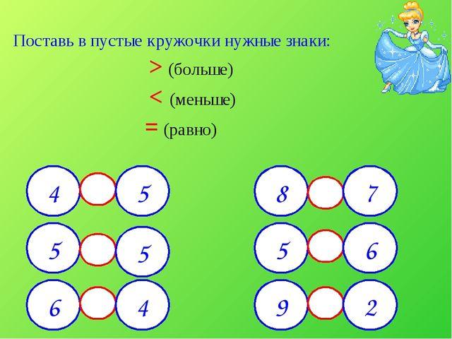 Поставь в пустые кружочки нужные знаки: > (больше) < (меньше) = (равно) 4 5 5...
