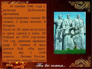 16 ноября 1941 года у разъезда Дубосеково противник сконцентрировал свыше 80
