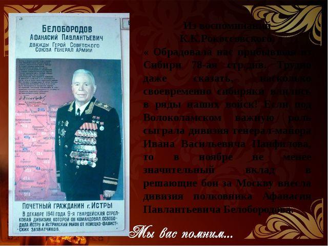 Из воспоминаний К.К.Рокоссовского. « Обрадовала нас прибывшая из Сибири 78-ая...