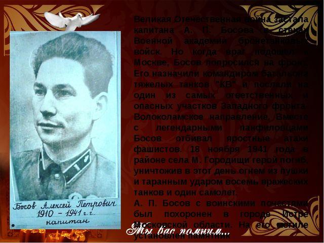 Великая Отечественная война застала капитана А. П. Босова в стенах Военной а...