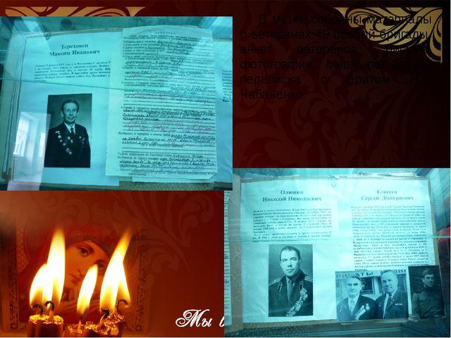 В музее собраны материалы о ветеранах 49 особой бригады, анкет ветеранов, пи...