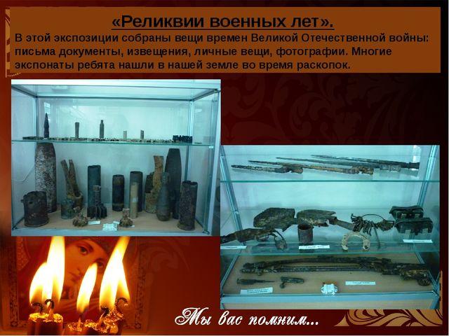 «Реликвии военных лет». В этой экспозиции собраны вещи времен Великой Отечест...